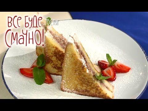 Сладкие тосты с бананом и сыром. Сырные блюда от Сергея Калинина - YouTube
