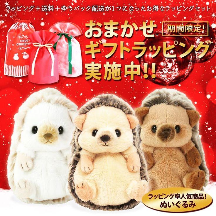 忙しいお父さんお母さんへお子様のクリスマスプレゼントを当店で可愛くラッピングしませんか(*´ω`*)? ラッピング+送料+ゆうパック配送が1つになったお得なラッピングセットをぜひご活用ください🌟 クリスマスにピッタリなデザインをご用意! 当店の女性スタッフが1つ1つ手作業でお包み致します٩( 'ω' )و 詳しくは↓ 🎁ラッピングセット https://item.rakuten.co.jp/mobile-land/wrapping/ 🐻ぬいぐるみ https://search.rakuten.co.jp/search/mall/ぬいぐるみ/?sid=257334 または、モバイルランド楽天店で検索!  #ギフト #プレゼント #クリスマス  #送料無料 #期間限定 #お得なセット #ラッピング #お子様に #人気 #ふわふわ #ぬいぐるみ #かわいい #xmas #キャンペーン #赤 #red #キラキラ #はりねずみ #もふもふ #お得情報 #贈り物に #写真 #photo #picture
