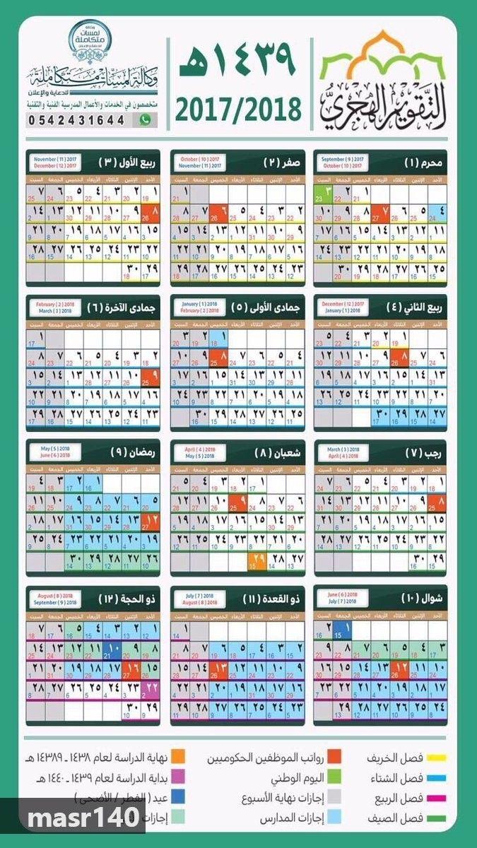 التقويم الهجري 1439 بالمملكة العربية السعودية و امساكية شهر رمضان 1439 Knowledge Sayings Periodic Table
