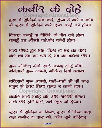 Hindi Sahitya : Kabir Dohe