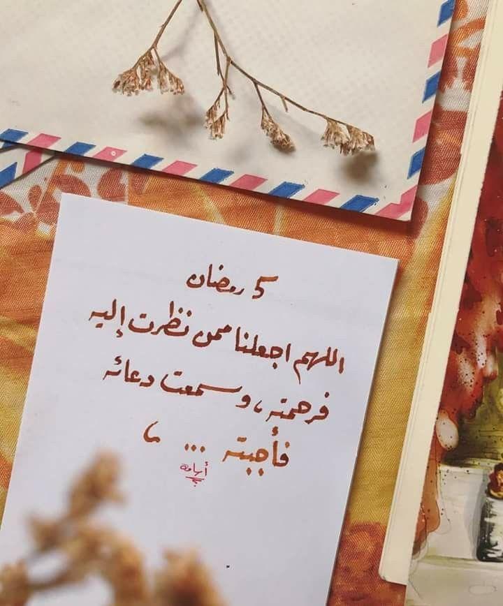 هيما قلبي Ramadan Cards Ramadan Decorations Ramadan Quotes