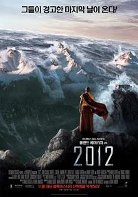 2012 – 뻔해도 괜찮아, 돈을 쏟아부은 CG 덕에 눈이 호강했다