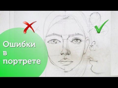 Lesya Poplavskaya - Самые популярные ошибки в портрете