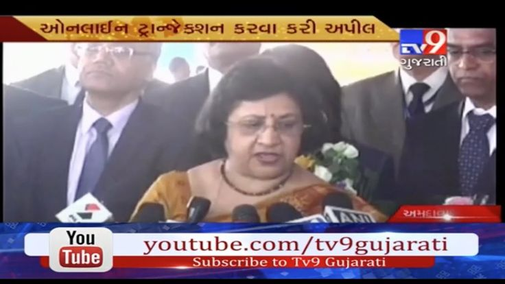SBI's Arundhati Bhattacharya appeals people to go digital  Subscribe to Tv9 Gujarati: https://www.youtube.com/tv9gujarati Like us on Facebook at https://www.facebook.com/tv9gujarati Follow us on Twitter at https://twitter.com/Tv9Gujarati Follow us on Dailymotion at http://www.dailymotion.com/GujaratTV9 Circle us on Google+ : https://plus.google.com/+tv9gujarat Follow us on Pinterest at http://www.pinterest.com/tv9gujarati/