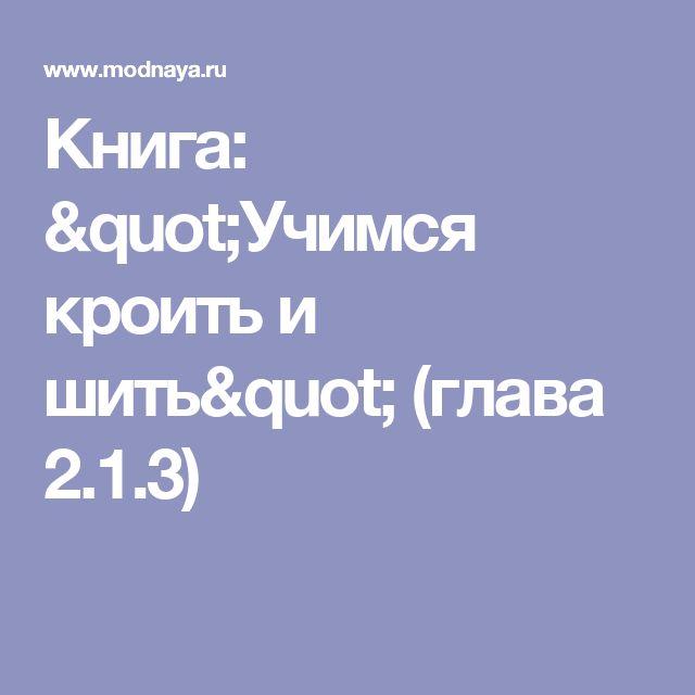 """Книга: """"Учимся кроить и шить"""" (глава 2.1.3)"""