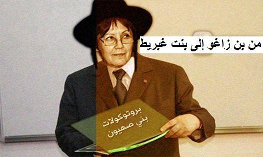 وزيرة التربية بن غبريط تؤكد: