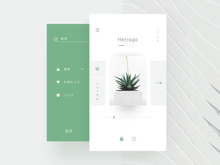 Find plants jp 2x