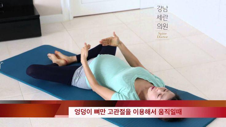 [강남세란의원] 임산부운동 5탄  자연분만 예정이시라면 필독! 수월한 출산과 벌어진 골반 회복을 도와주는 운동법 입니다. -------------------- 강남세란의원, 마마핏,산모, 엄마, 남편, 임산부운동
