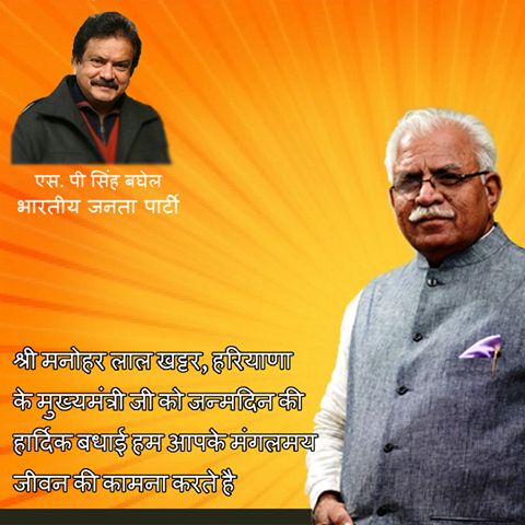 Our honorable and Haryana Chief Minister Manohar Lal Khattar birthday greetings-Sh. P. Singh Baghel, National President, OBC Front, BJP!!  #spsinghbaghel  #joinbjp  #voteforbjp #bjpleaders  #UPElection2017