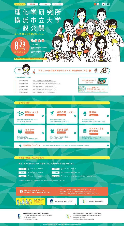 http://www.yokohama.riken.jp/openday2015W/