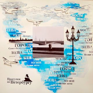 ПИТЕРСКИЙ СКРАПКЛУБ: Петербургская весна