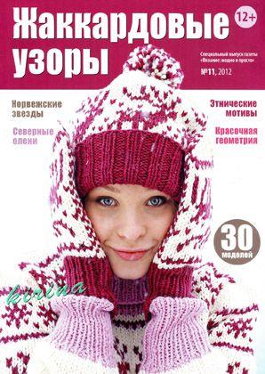Альбом«Вязание Модно и Просто. Спецвыпуск № 11 2012». Обсуждение на LiveInternet - Российский Сервис Онлайн-Дневников
