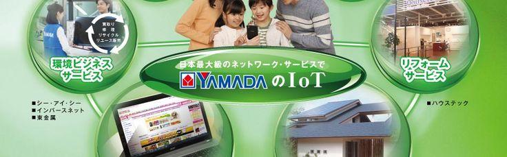ヤマダ電機 YAMADA DENKI Co.,LTD.