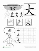 Did you know Chinese is a pictographic language? Chinese writing uses characters that evolved from ancient pictures! Learn how to write the ...
