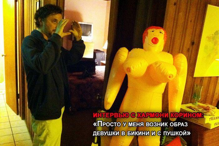 Cineast: Интервью с Хармони Корином: «Просто у меня возник образ девушки в бикини и с пушкой»