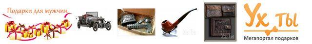 ©Бусинка: Подарки для мужчин к 14 октября. Идеи с мегапортал...