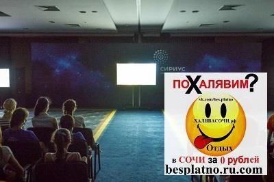 Первый фестиваль актуального научного кино прошел в Сочи  http://sochiadm.ru/press-sluzhba/72868/  Он состоялся на базе образовательного центра «Сириус». В рамках фестиваля прошли показы самых известных научных фильмов, а также мастер-классы.