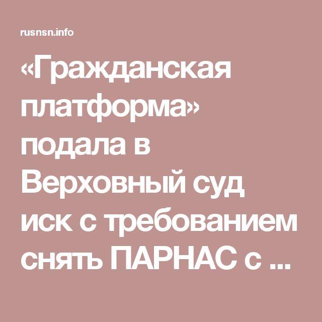 """«Гражданская платформа» подала в Верховный суд иск с требованием снять ПАРНАС с выборов в Госдуму за возбуждение ненависти по отношению к «путинцам» и призывы к свержению конституционного строя.. Об этом сообщается на сайте ПАРНАС. В иске «Гражданская платформа» утверждает, что отдельные высказывания председателя ПАРНАС Михаила Касьянова носят """"экстремистский характер""""(тм). В частности, по заявлению «Гражданской платформы», Касьянов заведомо ложно обвинил президента Владимира Путина в…"""