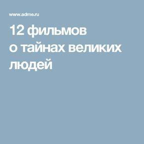 12фильмов отайнах великих людей