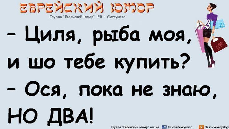 #ЕврейскийЮмор