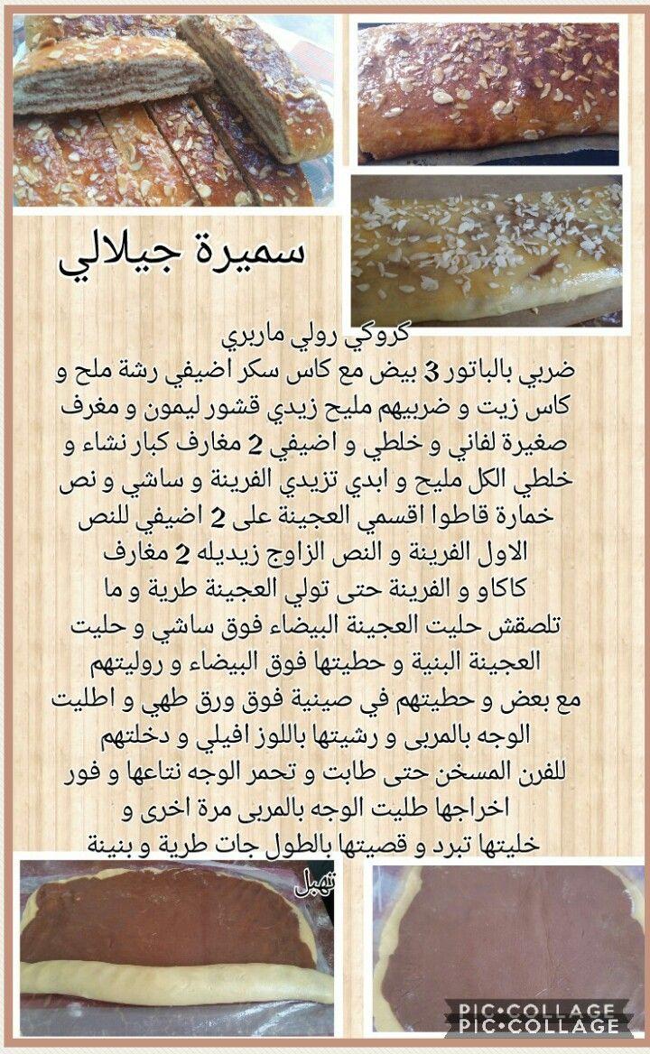 كركي رولي Arabic Food Food Yummy