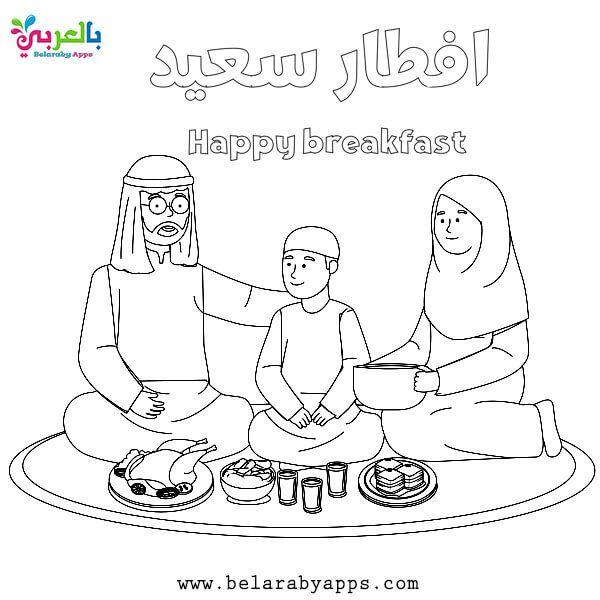 Free Coloring Ramadan Activities For Kids Belarayapps Ramadan Activities Muslim Kids Activities Activities For Kids