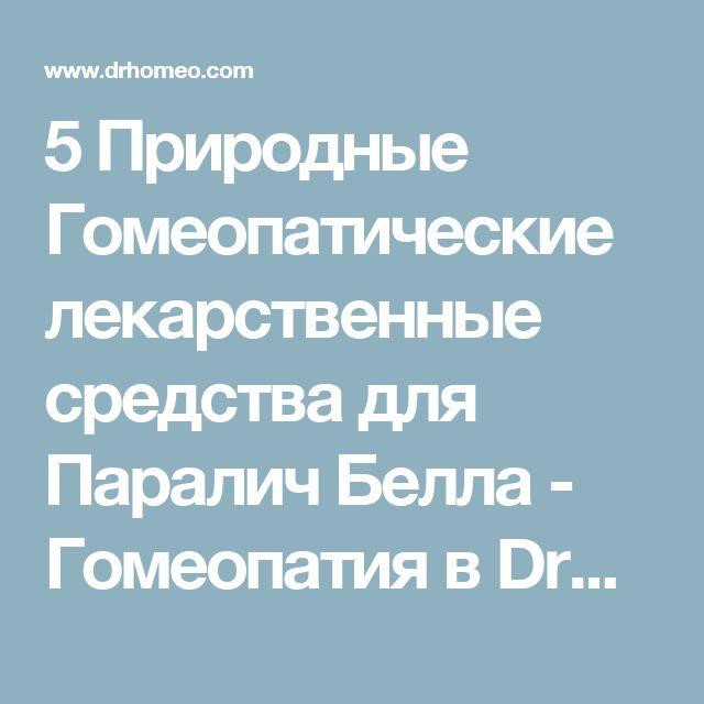 5 Природные Гомеопатические лекарственные средства для Паралич Белла - Гомеопатия в DrHomeo.com