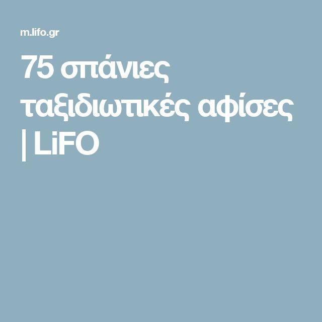 75 σπάνιες ταξιδιωτικές αφίσες | LiFO