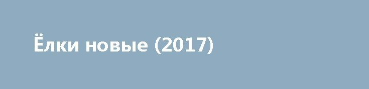 Ёлки новые (2017) http://kinofak.net/publ/komedii/jolki_novye_2017/7-1-0-6631  В декабре 2017 будет жарко! Дружба Жени и Бори едва не сгорит в огне семейного скандала; глубоко беременная Снегурочка отправится в Одиссею по нижегородским семьям; отчаянная Галя из Новосибирска пойдет на все, чтобы провести ночь с любимым врачом; экстремальный поход в лес за елкой станет проверкой на прочность для юного хипстера из Тюмени и его потенциального отчима. Новые и хорошо знакомые герои «Ёлок»…