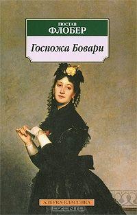 Госпожа Бовари