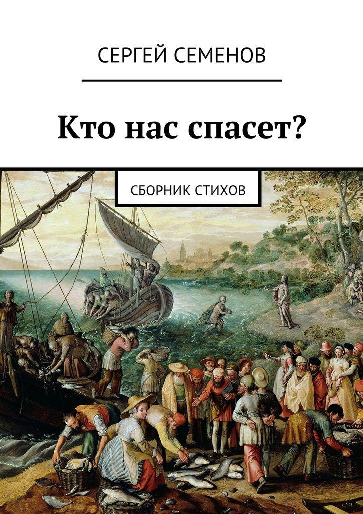 Кто нас спасет? - Сергей Семенов — Ridero