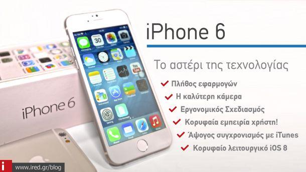 9 λόγοι που κάνουν το iPhone το καλύτερο smartphone της αγοράς