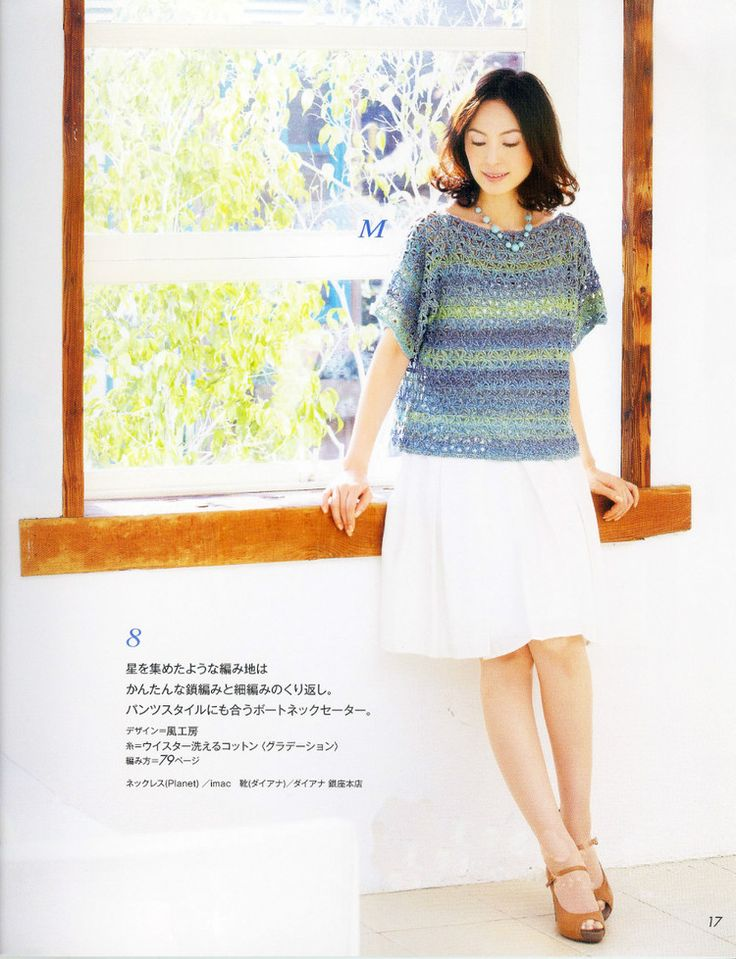 Lets knit series NV80322 2013 春夏4 - 紫苏 - 紫苏的博客