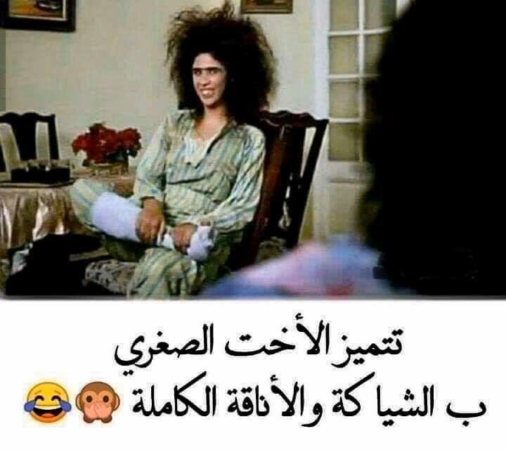 Pin By Eman Alhelou On ضحك نكشه نكت Crazy Funny Memes Funny Quotes Arabic Jokes