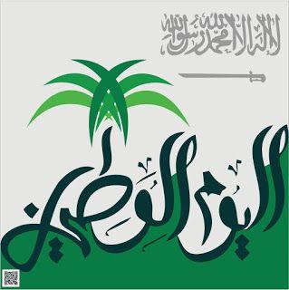 صور اليوم الوطني السعودي 1442 خلفيات تهنئة اليوم الوطني للمملكة العربية السعودية 90 Stippling Art Iphone Wallpaper Images Image
