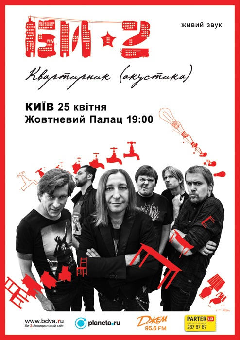 Bi-2 is a Russian rock band with Belarusian origin, formed in the 80's in Minsk. It was one of the most successful with many sales and chart-hits in Russia. Bi-2 was awarded MTV Russian Music Awards for Best Rock Act in 2007.