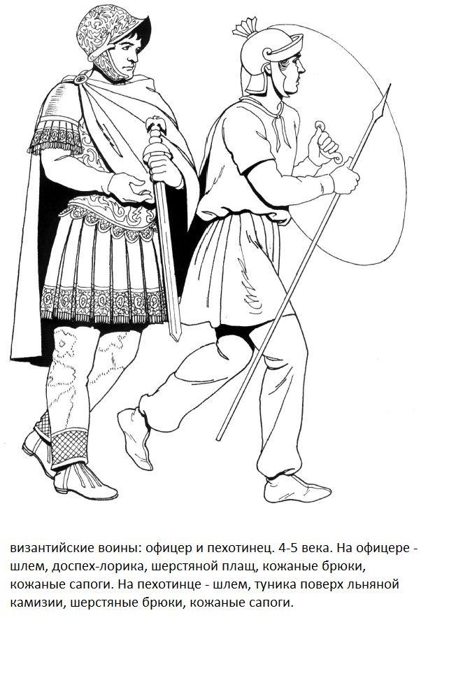Tom Tierney - Soldados romano-bizantinos, 300-500.