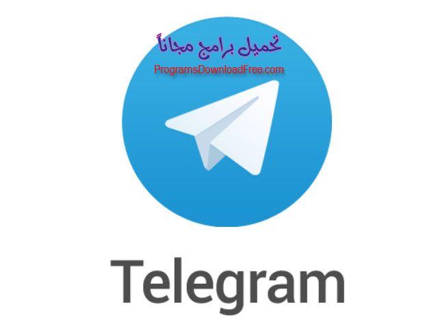تحميل برنامج تيليجرام Telegram 2017 للاندرويد والايفون