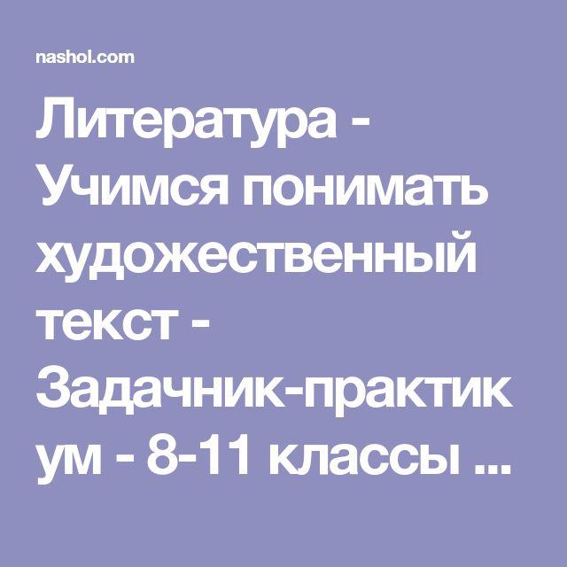 Литература - Учимся понимать художественный текст - Задачник-практикум - 8-11 классы - Граник Г.Г.