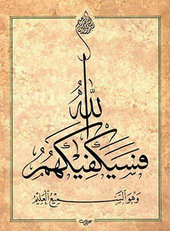 الخط العربى -من روائع الخط العربى-بالصور الخط العربى 172813.png
