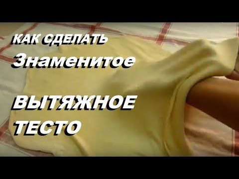 (4) ТЕСТО НА ШТРУДЕЛЬ ВЫТЯЖНОЕ БЕЗ ДРОЖЖЕЙ STRUDEL #strudel #тесто - YouTube