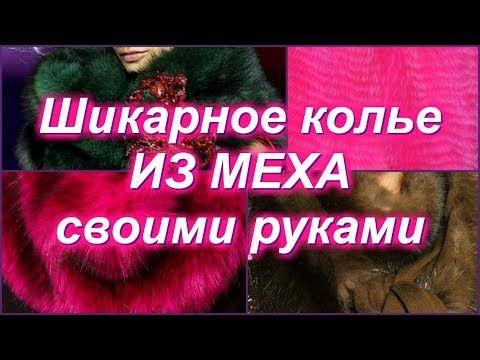 (1) Шикарное колье из меха Своими руками - YouTube