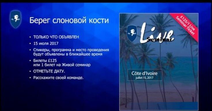 Видеозапись Встречи Партнеров LEO 16 мая 2017, на русском языке - #бизнестренинг #криптовалюта #краудфандинг #процветайсLEO