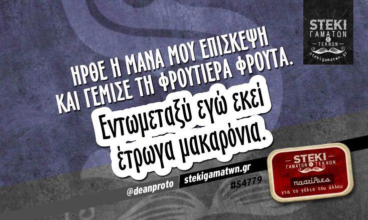 Ήρθε η μάνα μου επίσκεψη  @deanproto - http://stekigamatwn.gr/s4779/