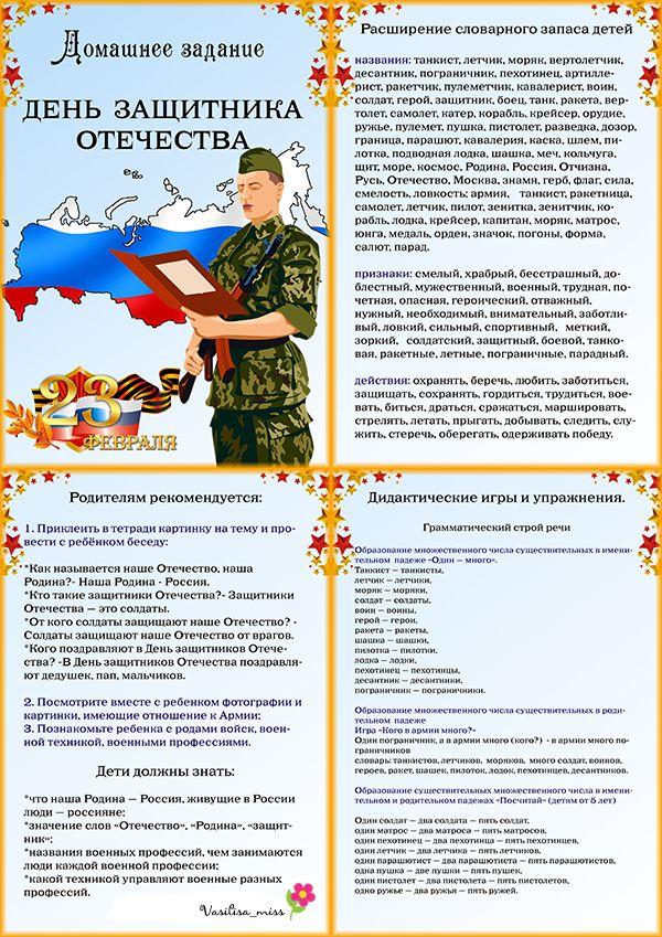 Домашнее задание - День защитника отечества