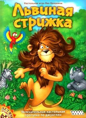 Львиная стрижка – распечатай и играй - Настольные игры: Nастольный Blog - Всё о настольных играх на русском языке