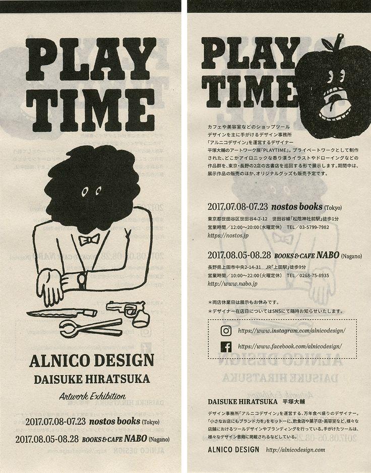 アルニコデザイン平塚大輔アートワーク展「PLAYTIME」 フライヤー2017.07.08(SAT)-07.23(SUN)/2017.08.05(SAT)-8.28(MON)