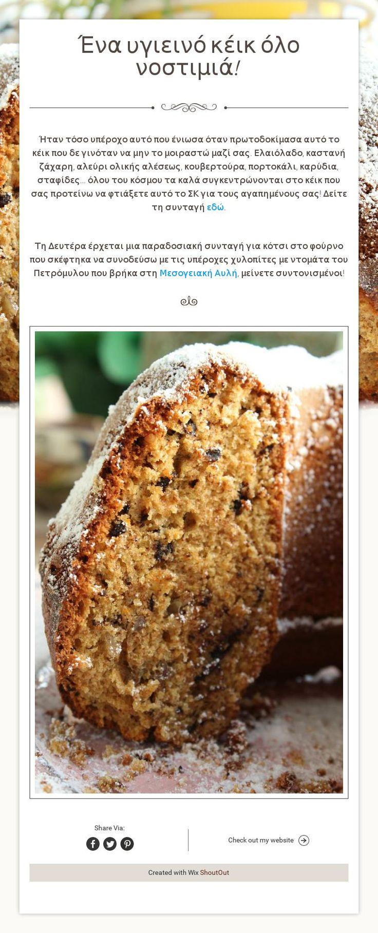 Ένα υγιεινό κέικ όλο νοστιμιά!