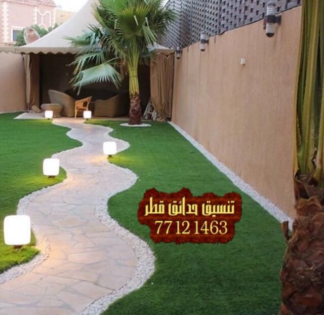 افكار تصميم حديقة منزلية قطر افكار تنسيق حدائق افكار تنسيق حدائق منزليه افكار تجميل حدائق منزلية Outdoor Decor Outdoor Decor