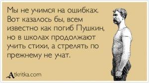 Аткрытка №381707: Мы не учимся на ошибках. Вот казалось бы, всем известно как погиб Пушкин, но в школах продолжают учить стихи, а стрелять по прежнему не учат. - atkritka.com